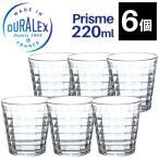 DURALEX デュラレックス プリズム 220ml 6個セット/ PRISME タンブラー グラス 業務用