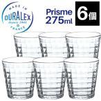 DURALEX デュラレックス プリズム 275ml 6個セット/ PRISME タンブラー グラス 業務用