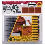 【送料無料】住まいのマニキュア ミニ 10色セット 筆ペンタイプ MB-30【ゆうメール対象商品:日時指定不可:代引き不可】