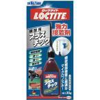【送料無料】LOCTITE(ロックタイト) 強力接着剤 模型用プラスチック 30g DPL-030【ゆうメール対象商品:日時指定不可:代引き不可:】