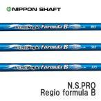 キャロウェイ Callaway  スリーブ装着シャフト MAVRIK/EPIC/ROGUE/XR レジオ フォーミュラ B 日本シャフト N.S.PRO Regio formula B
