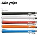 エリート Y360°S  elite grips  グリップエンド一体型モデル