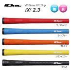 イオミック iXx 2.3  IOMIC アイ・エックス・ツー 2.3