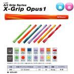 イオミック アートグリップシリーズ エックスグリップ Xグリップ オーパス1 プロパー IOMIC Art Grip Series X-Grip Opus1