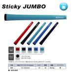 【お取寄せ】イオミック リサイクルシリーズ スティッキージャンボ プロパー IOMIC RECYCLE Series Sticky JUMBO 【ウッド&アイアン用グリップ】