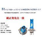 DRL搭載 H4 ファンレス LED ヘッドライト セロー225WE/ドラッグスター250/ビラーゴ/ブロンコ/マジェスティ/ランツア/ルネッサ/TT250 RAID