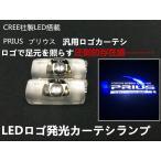 新デザインプリウス専用設計LEDドアカーテシランプ 2PCSセット角度調整可能 取り付け簡単