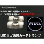 NISSAN FUGA Y50/Y51 ロゴ 高輝度 LED ドア カーテシ 2個x1set フーガカーテシランプ
