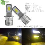 LEDフォグランプ H3 3000k-エンドレスジャパン(ENDLESS) 25W 950LM 12V 無極性 CSPチップ搭載
