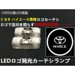 カーテシランプLED HAICE 200系LED 2PCS左右セット LEDロゴ消灯機能付き 角度調整可能!ドアライトハイエース1・2・3・4型対応