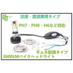 バイクヘッドライト汎用LED35W3600LM直流・交流兼用H4・PH7・PH8・H6・HS1対応  ギムネ配線タイプ