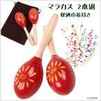 eproduct マラカス maracas 楽器 赤い 2本組 木製 巾着袋付き 軽量  493   赤