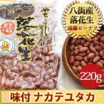 29年度産新豆 味付(ナカテユタカ)220g 千葉県産八街落花生