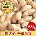 八街産落花生「千葉半立種」を原料として丁寧に煎ってあります。