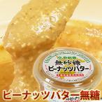 千葉県産落花生100% ピーナツバター 150g(無糖)