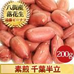 28年度新豆落花生 素煎(千葉半立)200g 千葉県八街産落花生