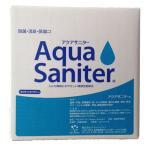アクアサニター 微酸性電解水 10リットル(BIB入り)