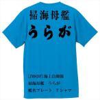 [JMSDF]海上自衛隊 掃海母艦 うらが Tシャツ