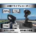 ショッピングドライブレコーダー AID 暗視対応 小型ドライブレコーダー ATD15HN