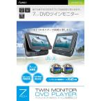 KAIHOU/カイホウ DVDプレーヤー付7インチツインモニター KH-TDP710 車載用ケース付