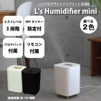 送料無料 ハイブリッド式 アロマ 加湿器 L's Humidifier mini+ エルズヒュミディファイアーミニ プラス コンパクト
