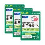 FANCLファンケル 血圧サポート[旧:計圧サポート]   約90日分(1袋(180粒)×3 機能性表示食品