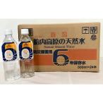 胎内高原の6年保存水 備蓄水 500ml×48本(24本×2ケース) 超軟水:硬度14【商工会会員です】