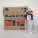 胎内高原の6年保存水 備蓄水 2L×12本(6本×2ケース) 超軟水:硬度14【商工会会員です】
