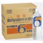 〔まとめ買い〕胎内高原の6年保存水 備蓄水 1.5L×80本(8本×10ケース) 超軟水:硬度14【商工会会員です】