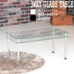 3WAY強化ガラステーブル(センターテーブル/ローテーブル) クリア 長方形/幅80cm 収納棚付き