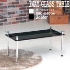 3WAY強化ガラステーブル(センターテーブル/ローテーブル) ブラック(黒) 長方形/幅80cm 収納棚付き