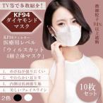 KF94マスク 4層構造 高機能マスク 10枚 ダイヤモンド立体構造 柳葉型 KF規格 花粉対策 ウイルス対策 インフルエンザ対策  PM2.5