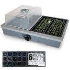 家庭用発芽育苗器:愛菜花と育苗ポットミニ27穴6枚のセット
