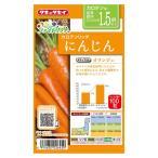 棚卸セール タキイ 野菜タネ ニンジン:カロテンリッチにんじん オランジェ