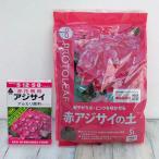 赤アジサイの土5リットル入りと赤花専用アジサイ アルカリ肥料400gのセット