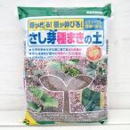 タネまき・挿し木・水鉢に さし芽種まきの土5リットル入り