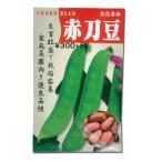 福神漬・ヌカ漬・みそ漬に!野菜タネ 赤刀豆(あかなたまめ・赤鉈豆)