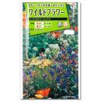 タキイ 花タネ ワイルドフラワー ハイドロカラーミックスの種
