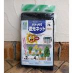 Yahoo!園芸ネット棚卸セール ハトメ付遮光ネット(遮光率70%)2m×4m