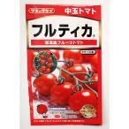 タキイ 野菜タネ トマト:中玉トマト フルティカ