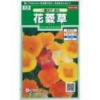 花タネ 花菱草:一重咲き混合の種