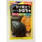 タキイ 野菜タネ かぼちゃ:ロロン南瓜