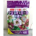 置肥:クリスマスローズの肥料700g(6-7-6)