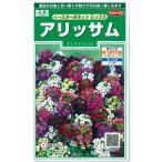 サカタ 花タネ アリッサム:イースターボネットミックスの種