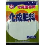 サンアグロ 化成肥料(800g)