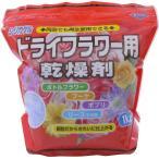 豊田化工 ドライフラワー用乾燥剤 1kg