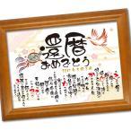 名入れ プレゼント フォントタイプ お祝い 言葉 還暦祝い 結婚祝い 出産 古希 米寿 喜寿 卒寿 傘寿 退職 上司 男性 女性 父 母 退職 銀婚式 金婚式 誕生日