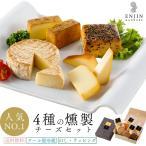 【送料無料】  4種の燻製チーズ詰め合わせ<br>最高級燻製セットを贈る<br>お中元 内祝い プレゼント 誕生日