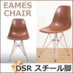 イームズ シェルチェア チェア チェアー ダイニングチェアー イームズチェア Eames DSR
