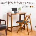 木製 フォールディングテーブル セット 折りたたみ テーブル チェア コンパクト 省スペース 収納 テーブルセット